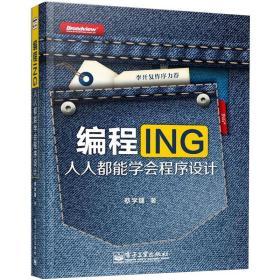 编程ING:人人都能学会程序设计