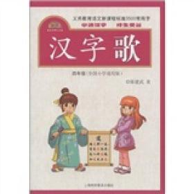 义务教育语文新课程标准3500常用字:汉字歌(4年级)(全国小学通用版)