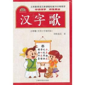 汉字歌 三年级(全国小学通用版)