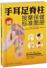 手耳足脊柱按摩保健标准图册