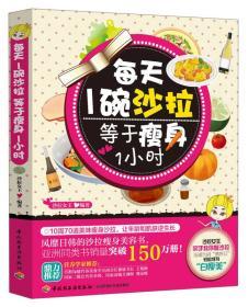 每天1碗沙拉等于瘦身1小时 沙拉女王 中国轻工业出版社 9787501993284