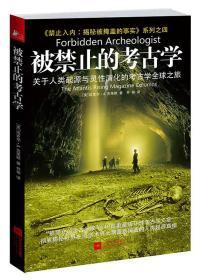 被禁止的考古学:关于人类起源与意识演化的考古学全球之旅
