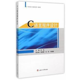 【二手包邮】C语言程序设计 甘岚 西南交通大学出版社