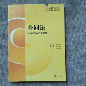 新世纪法学基本课程教材:合同法