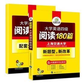华研外语·大学英语四级阅读180篇