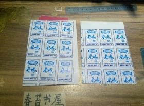 商标----长鸣 棉纱商标【2张,单价10.4元】