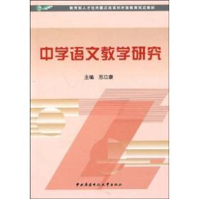 教育部人才培养模式改革和开放教育试点教材:中学语文教学研究