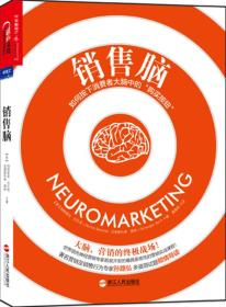 销售脑:如何按下消费者大脑中的