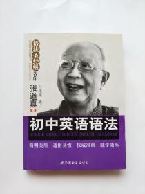张道真英语丛书·语法圣经级著作:初中英语语法