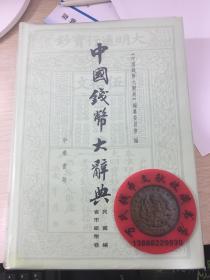 中国钱币大辞典民国编省市纸币卷