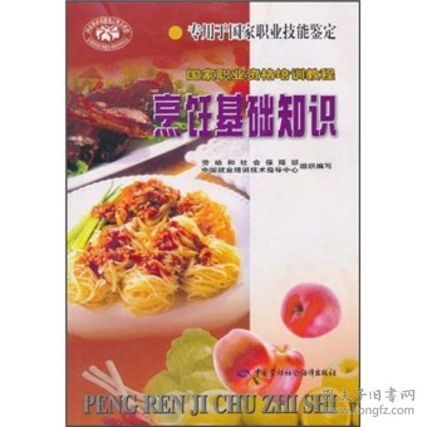 国家职业资格培训教程:烹饪基础知识