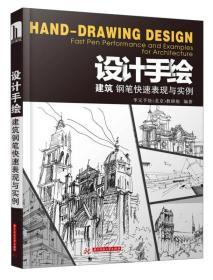 设计手绘:建筑钢笔快速表现与实例 华元手绘教 9787560989402