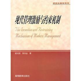 现代管理激励与约束机制
