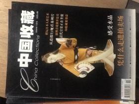 中国收藏2002年11月号(总第23期)
