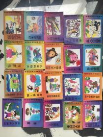 中国著名童话画库36本+世界著名童话画库35本(连环画)详见品相描述