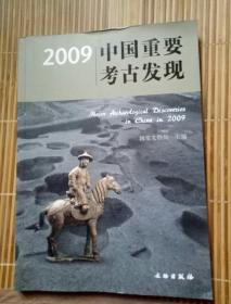 2009中国重要考古发现
