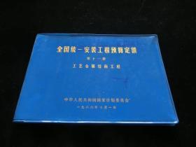 全国统一安装工程预算定额.第十一册 工艺金属结构工程