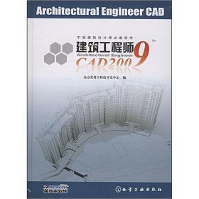 建筑工程师CAD2009(附CD)