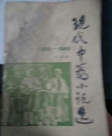 现代中篇小说选(1921-1949)第四辑