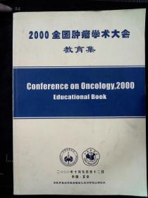 2000全国肿瘤学术大全(教育集)