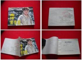 《南洋漂流记》,浙江1985.3一版一印21万册,6724号,连环画