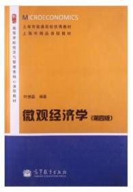 微观经济学(第4版)第四版 叶德磊 (作者) 高等教育出版社 9787040370898