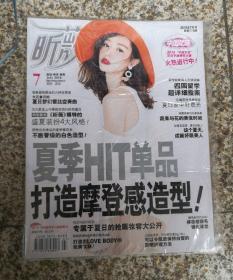 昕薇杂志2016.7期