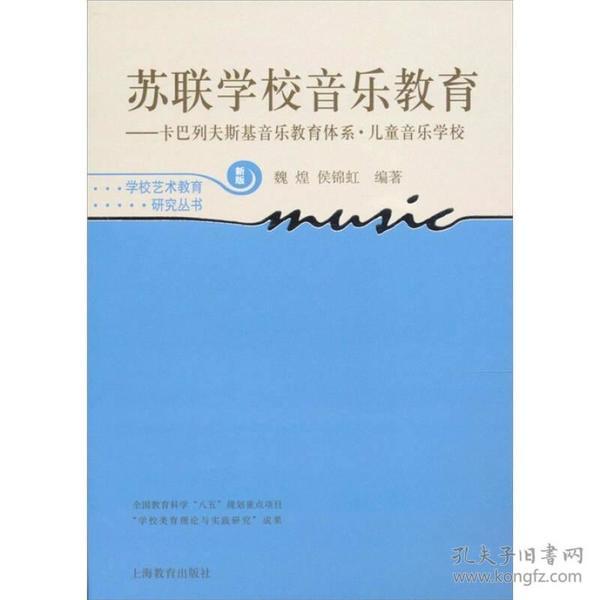 苏联学校音乐教育:卡巴列夫斯基音乐教育体系·儿童音乐学校