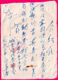 """证明介绍信类----1952年松江省通河县通河镇城东居民委员会""""介绍信""""1"""
