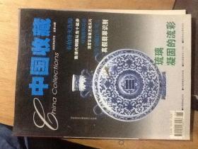 中国收藏2002年6月号总第18期
