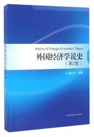 外国经济学说史(第2版)