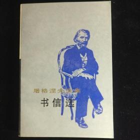 屠格涅夫选集:书信选:一版一印印数1020册品相极佳