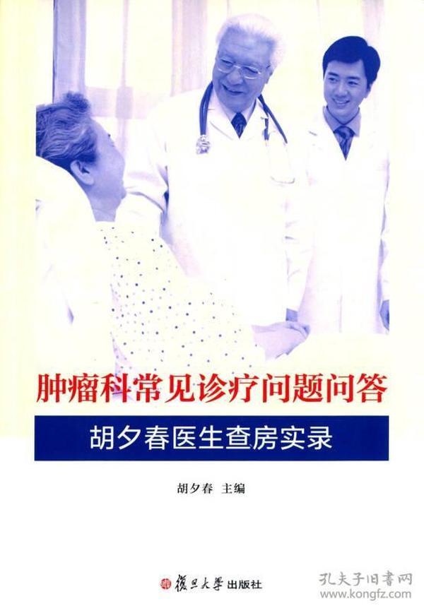 肿瘤科常见诊疗问题问答:胡夕春医生查房实录