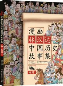 漫画林汉达中国历史故事集:战国.下