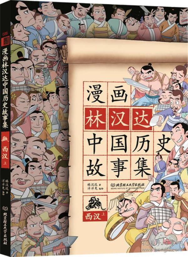 漫画林汉达 中国历史故事集