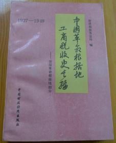 中国革命根据地工商税收史长编——晋绥革命根据地部分〔1927-1949〕