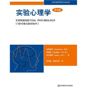 实验心理学