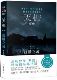 正版沉睡之城-天机-第一季-蔡骏作家出版社9787506377294