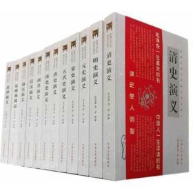 新编白话中国通俗历史演义(全十二册)