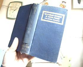 双解标准英文成语辞典
