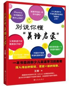 """别说你懂""""英语启蒙"""":一本书告诉你少儿英语学习的真相"""