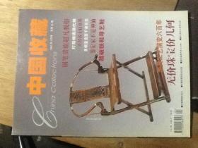 中国收藏2002年4月号总第16期