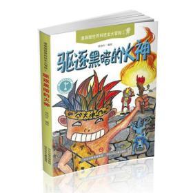 漫画版世界科技史大冒险 驱逐黑暗的火神