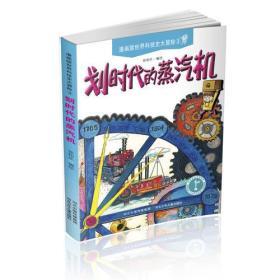 漫画版世界科技史大冒险 划时代的蒸汽机