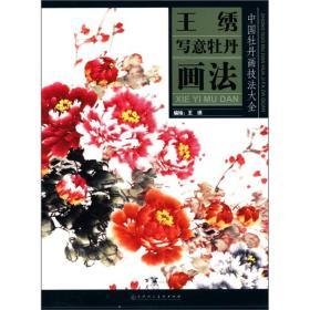 中国牡丹画技法大全:王绣写意牡丹画法