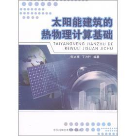 太阳能建筑的热物理计算基础/作者何立群/中国科技大学出版社