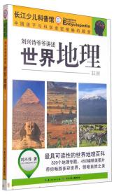 刘兴诗爷爷讲述世界地理:非洲