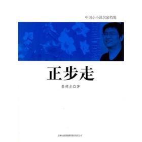 中国小小说名家档案--正步走