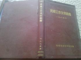 民政工作文件选编  一九八四年