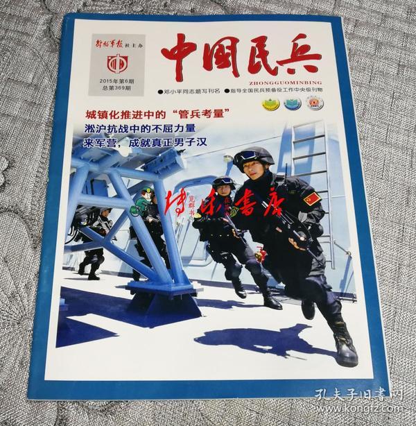 中国民兵2015年第6期